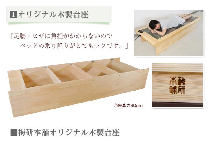 岩盤浴ベッド専用木製台座