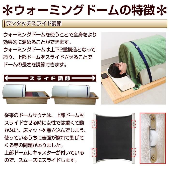 梅研本舗の岩盤浴ベッド用ウォーミングドームの特徴2