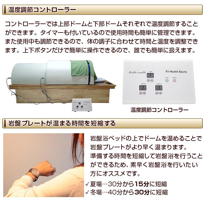 梅研本舗の岩盤浴ベッド用ウォーミングドームの特徴3