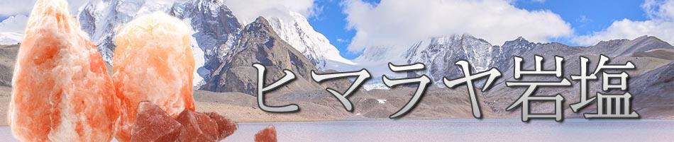 ヒマラヤ岩塩バナー