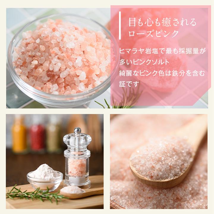 岩塩ピンク