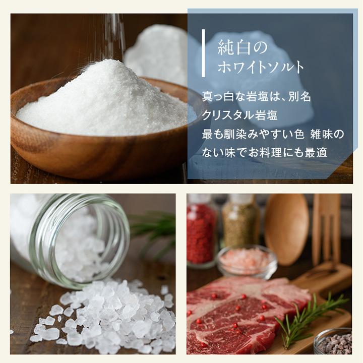 岩塩ホワイト