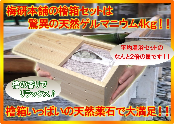 ゲルマニウム檜箱セット