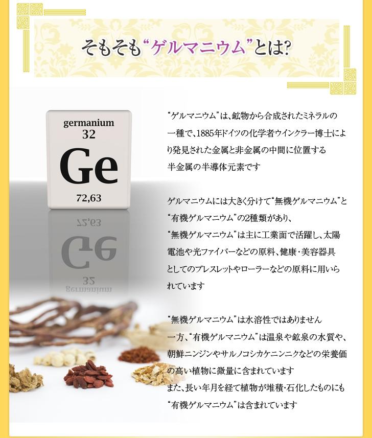 有機ゲルマニウム5000メッシュ