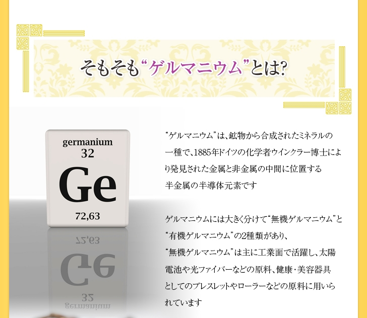 有機ゲルマニウム粉末99.98%