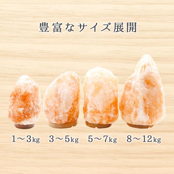 岩塩ランプのサイズ展開