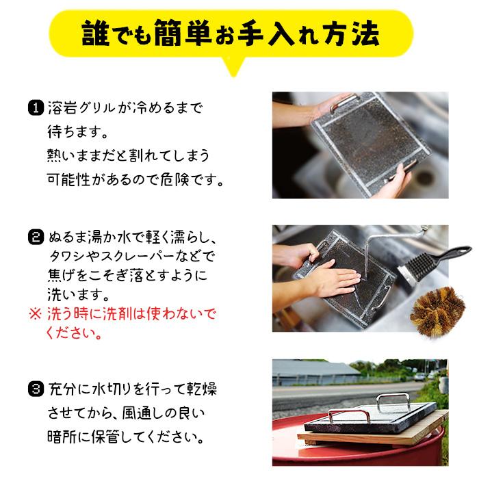 桜島溶岩グリル取手付の洗い方