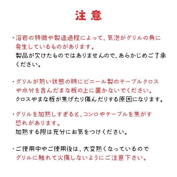 桜島溶岩グリル取手付の注意