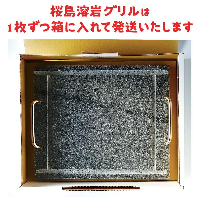 桜島溶岩グリル取手付を送る箱