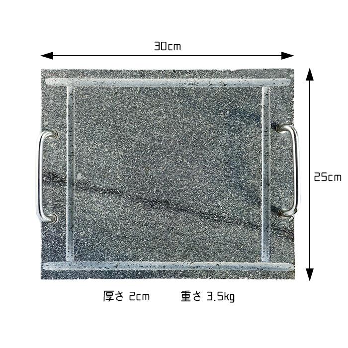 桜島溶岩グリル取手付の寸法表