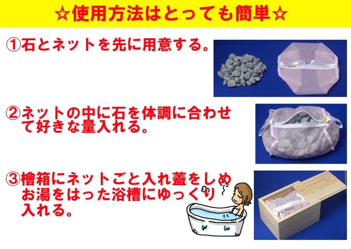 麦飯石檜箱セット