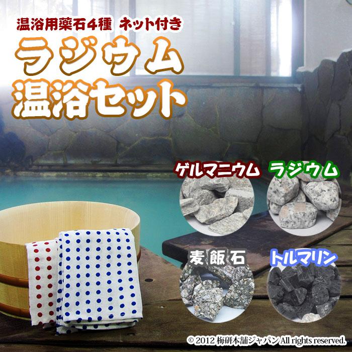 薬石温浴セット