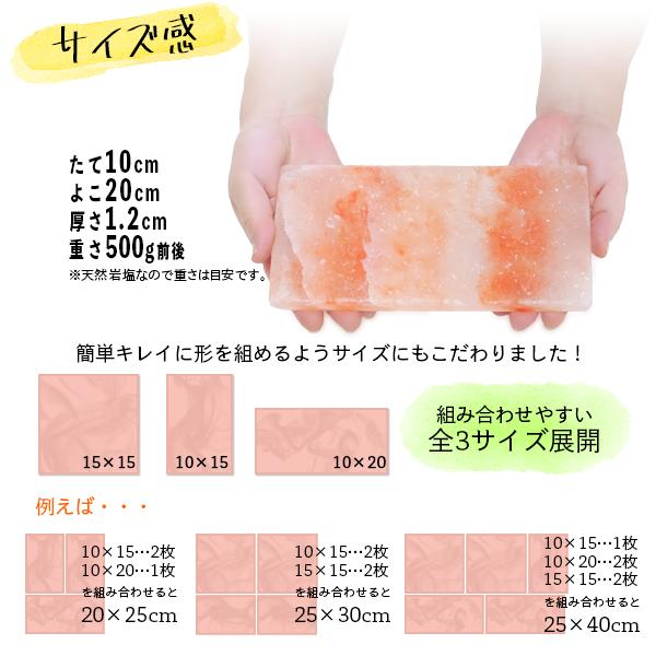 岩塩プレートのサイズ