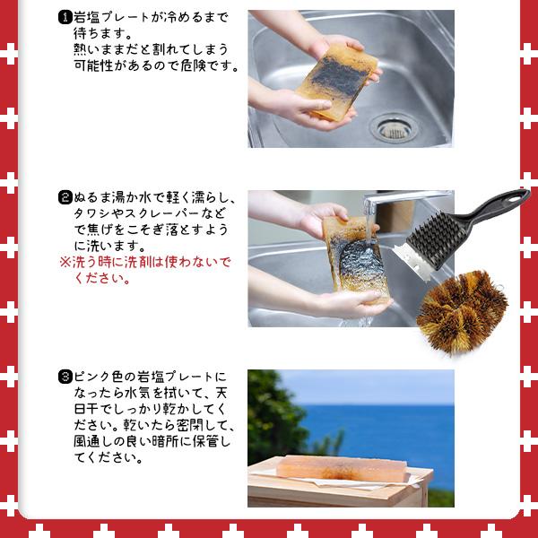 岩塩プレートのお手入れ方法2