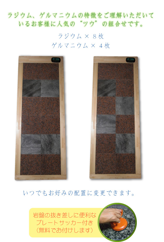 岩盤浴ベッド ラジウム&ゲルマニウムセット