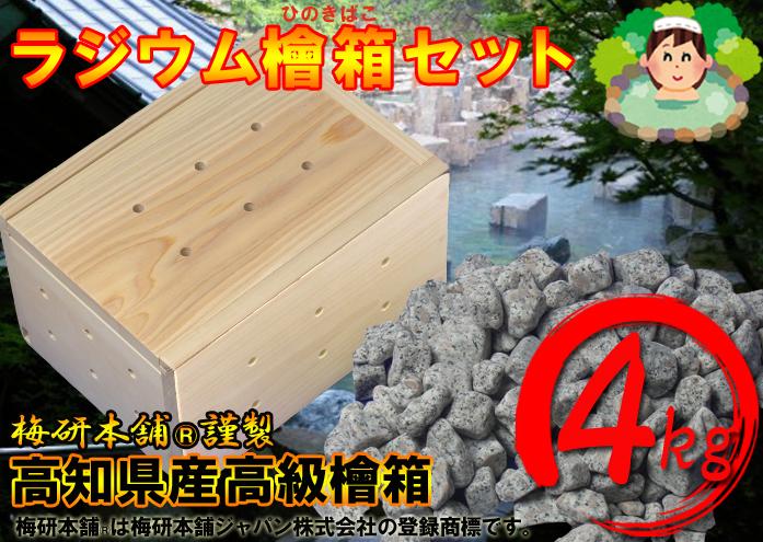 ラジウム檜箱セット