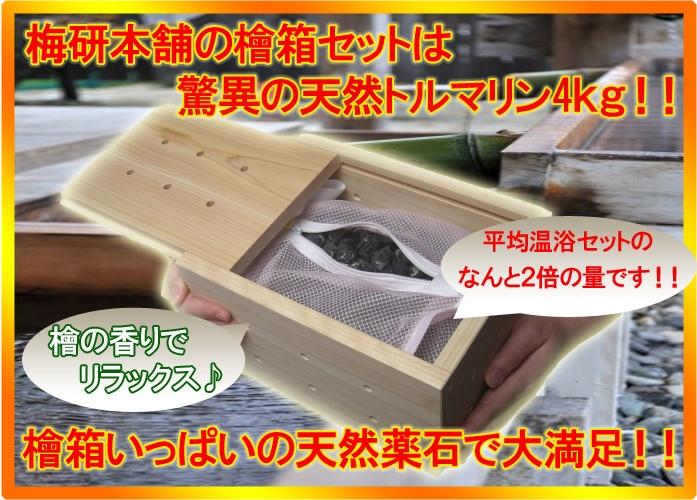 トルマリン檜箱セット